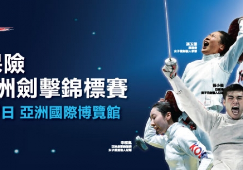 Asian Fencing Championships 2017