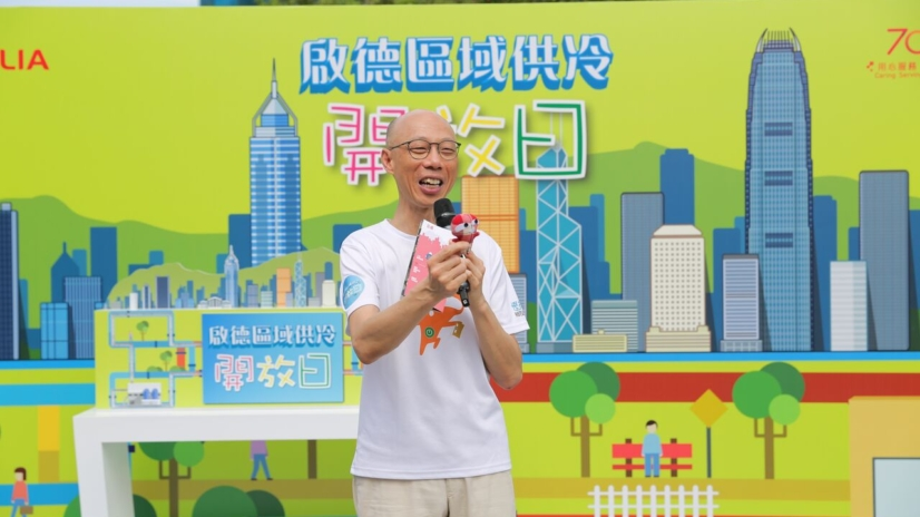 Kai Tak District Cooling Open Day 2018
