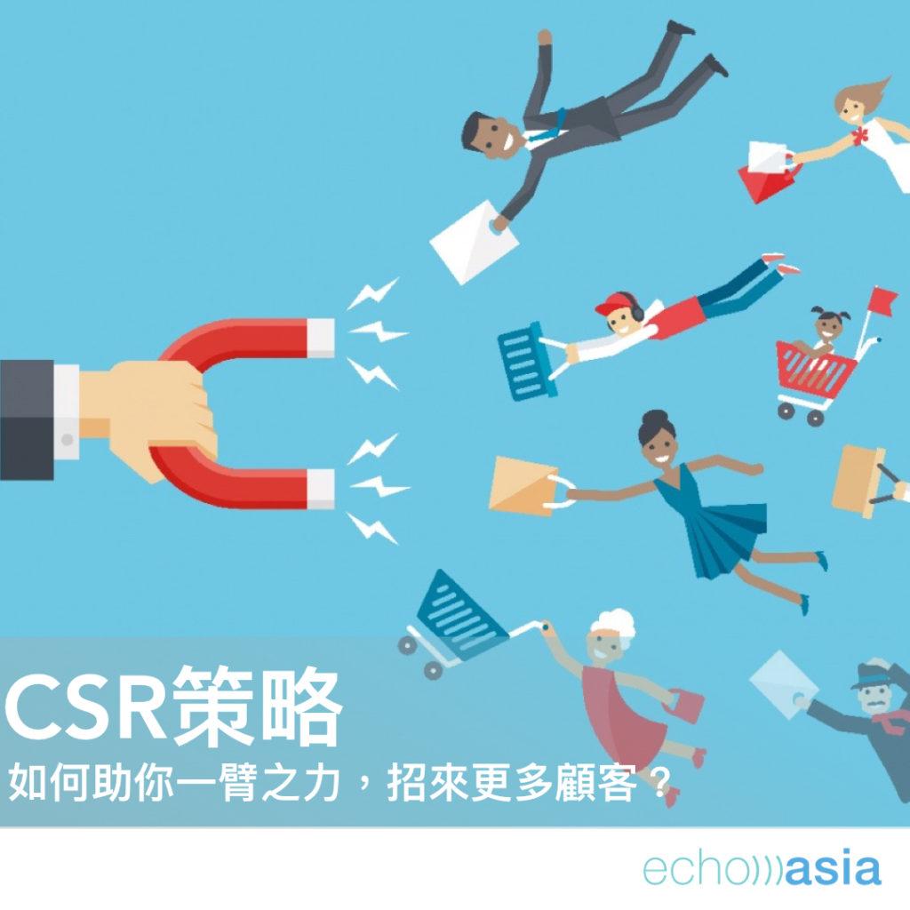 消費者越來越期待品牌能注重CSR,對於品牌來說,僅僅宣稱自己能夠提供物美價廉的商品已經不能滿足消費者的需求。他們還要對自身在社會中的角色有明確定位,並有切實可行的策略使消費者認同企業願景。
