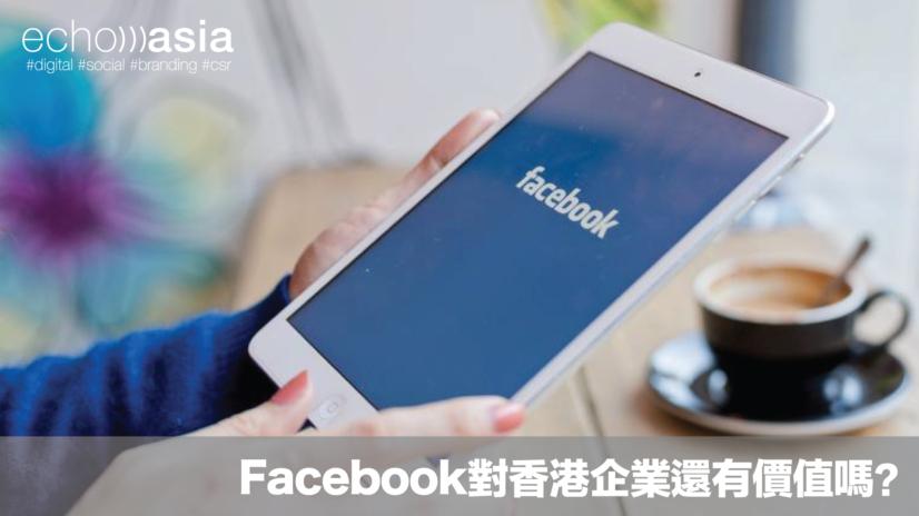 過去一年, ECHO ASIA 非常榮幸能為多個非牟利機構舉辦了以社交媒體為主題的數碼營銷培訓工作坊,分享對數碼營銷的心得和小技巧,包括介紹Facebook的演算法、如何善用Facebook Advertising的功能,讓大家日後更能針對企業特質而選擇最適合的宣傳平台及手法。