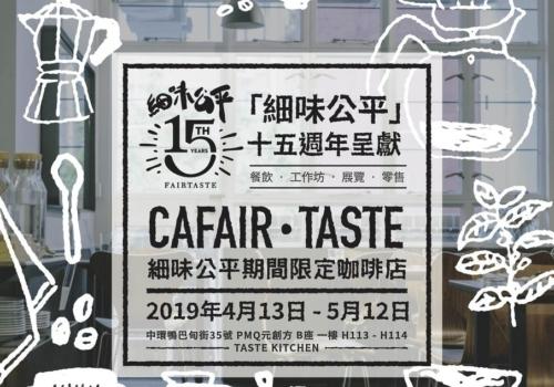 FairTaste 細味公平 – 15th Anniversary – Cafair•Taste Pop-up Café at PMQ