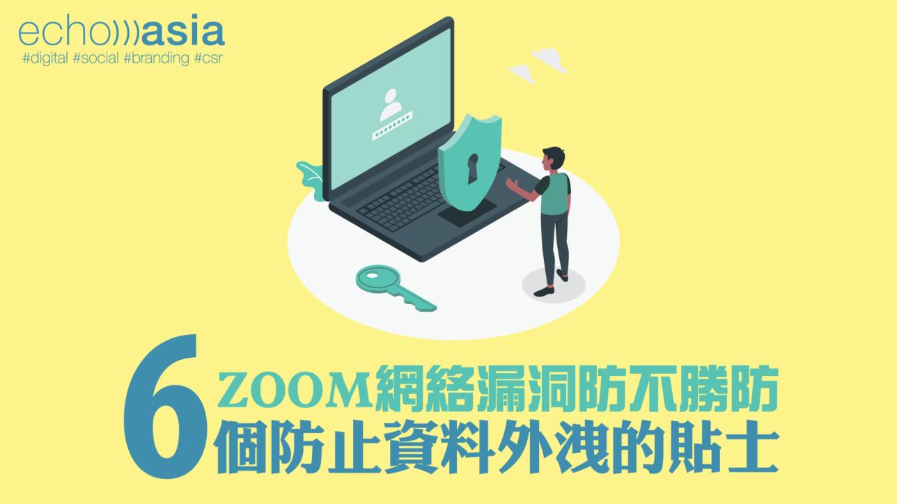 最近Zoom被揭發有安全漏洞,黑客能入侵軟件,盜取用戶的資料及會議內容,資訊安全再度成為熱門話題。若需繼續使用Zoom,大家緊記以下6大對策,在使用Zoom時亦能保障個人私隱。