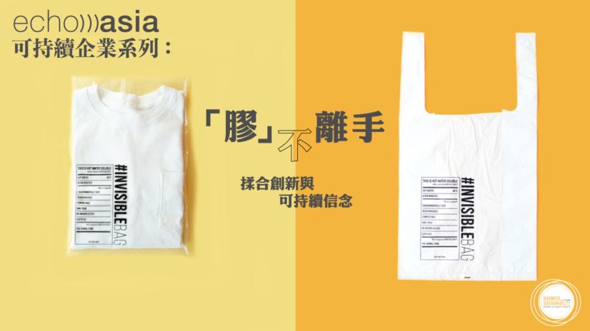 你有數過自己一日用幾個膠袋嗎?每人每日平均棄置兩個膠袋,聽起來不算太多,但以整個香港來計的話,每天便有逾一千萬個膠袋被棄置到堆填區,對香港的環境造成沈重的負荷。