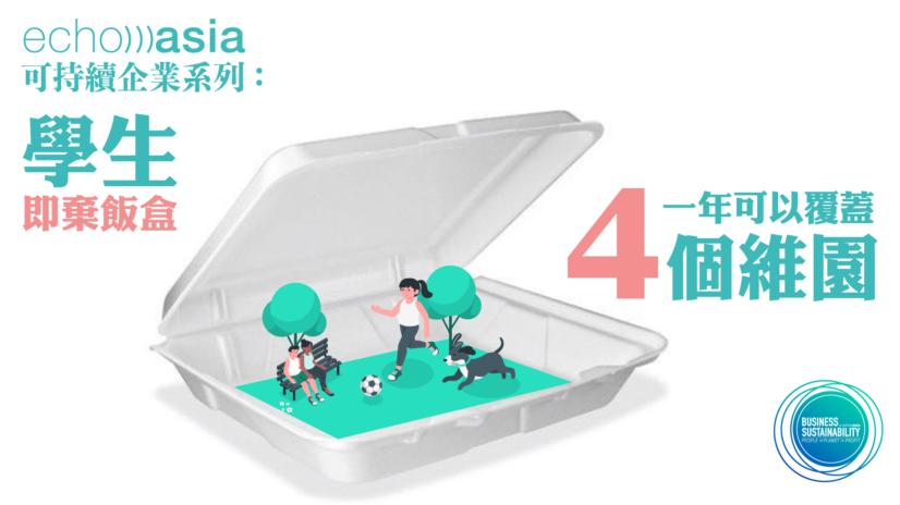 以往的平常上課日來計算的話,一日便可產生近三十萬即棄飯盒,一學年累積起來數目更超過四千萬個。四千萬個飯盒即是有幾多?如果以常用的長方形膠飯盒的大小作基準,一年內它們並可以平舖足足4個維園!