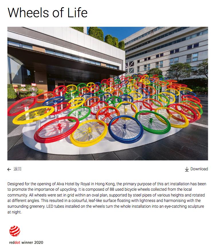 Red Dot Award Winner, Wheels, alva hotel, OstudioArchitectsHK, wheels of life, reddot 2020, art installation