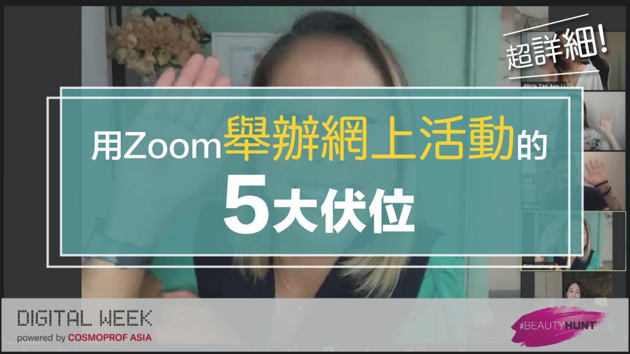 實體活動逐漸轉為網上舉行,就連今年亞太區美容展也不例外,當中的#BeautyHunt使用了最廣泛使用的聊天軟件Zoom,來聚集本地及海外的美容達人。Zoom有多廣泛被使用?單單是今年三月,Zoom每日的付費與免費與會者總人數就已達到 2 億。