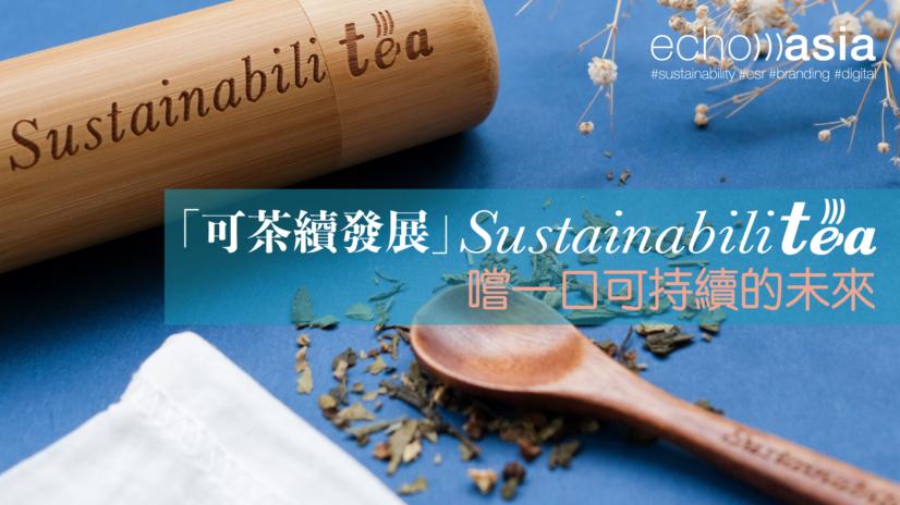 2020年是充滿挑戰及機遇的一年,感謝大家對我們的支持。Echo Asia 團體誠意獻上「 可茶續發展 SustainabiliTea 」自家製可重用茶包套裝,包括竹筒,匙羹,可重用茶包袋,並配合「細味公平」有機及公平貿易的伯爵茶葉,讓您嚐一口可持續的未來!