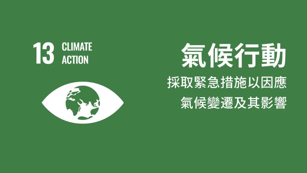 Climate action, 氣候行動, SDG, 可持續發展目標