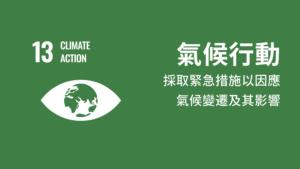 聯合國可持續發展目標 SDG Goal 13