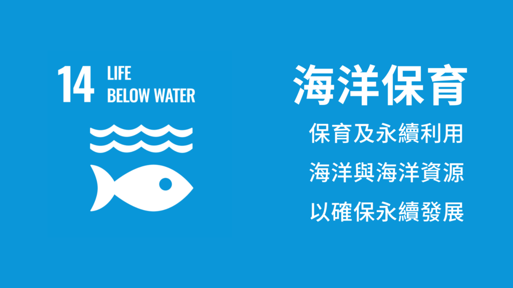 Life below water, 海洋保育, SDG, 可持續發展目標