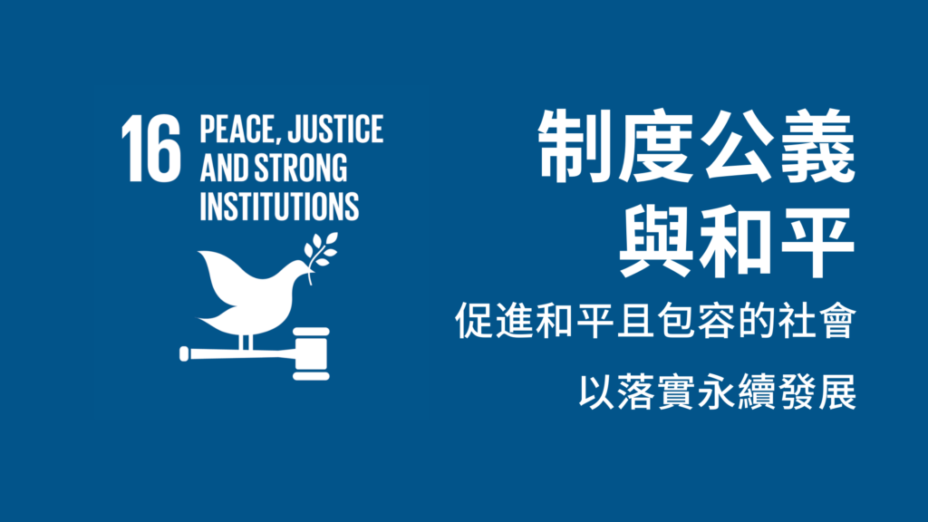 Peace, justice and strong institution, 制度公義與和平, SDG, 可持續發展目標
