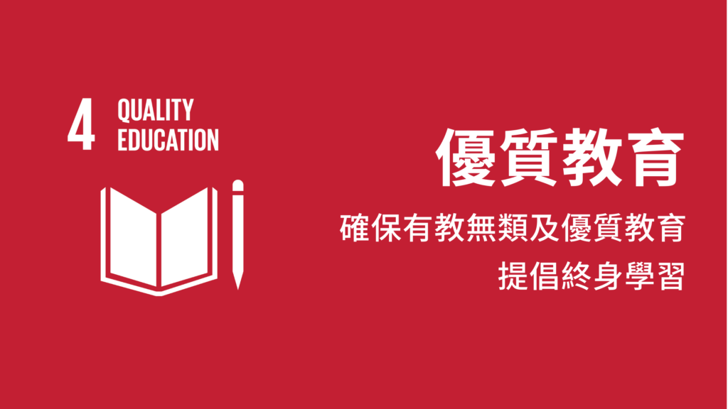 SDG, Quality Education, 優質教育