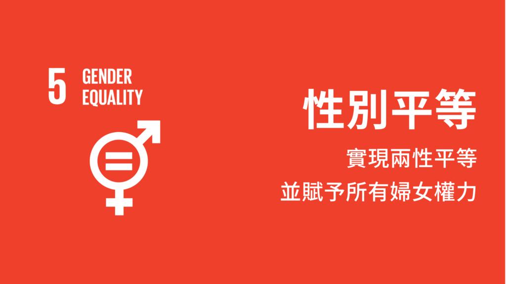 Sustainability Development Goal 5