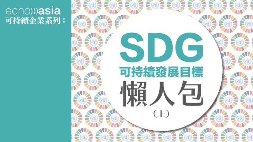 聯合國全體成員國在2015年一共訂立了17個SDG,並希望在2030年前實現,讓世界變得更宜居。我們將會一連三集,深入淺出地介紹所有聯合國SDG。面對新一年新開始,不論大企業抑或中小企,大家不妨看看可怎樣為事業訂下與別不同的目標!
