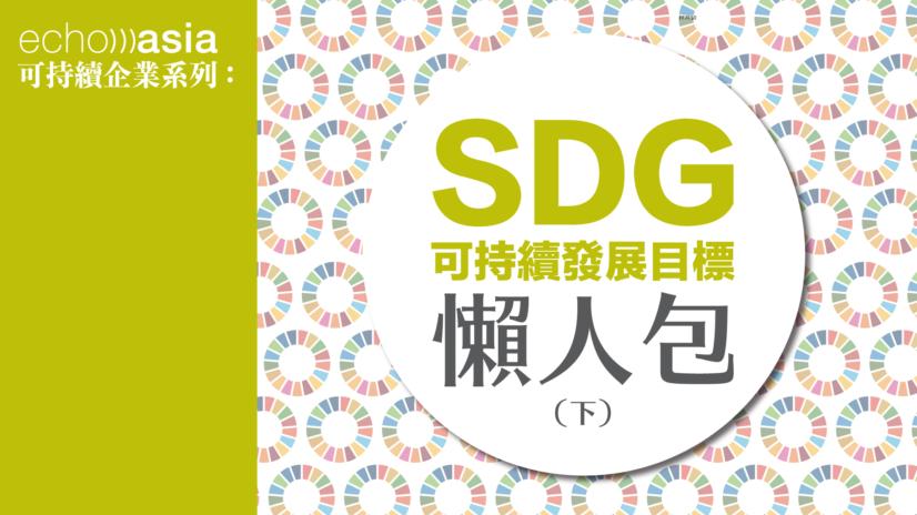 繼前兩回提過首11個聯合國可持續發展目標(Sustainable Development Goals)#SDGs ,今集將會介紹最後第12-17個SDGs!事不宜遲,馬上入正題!