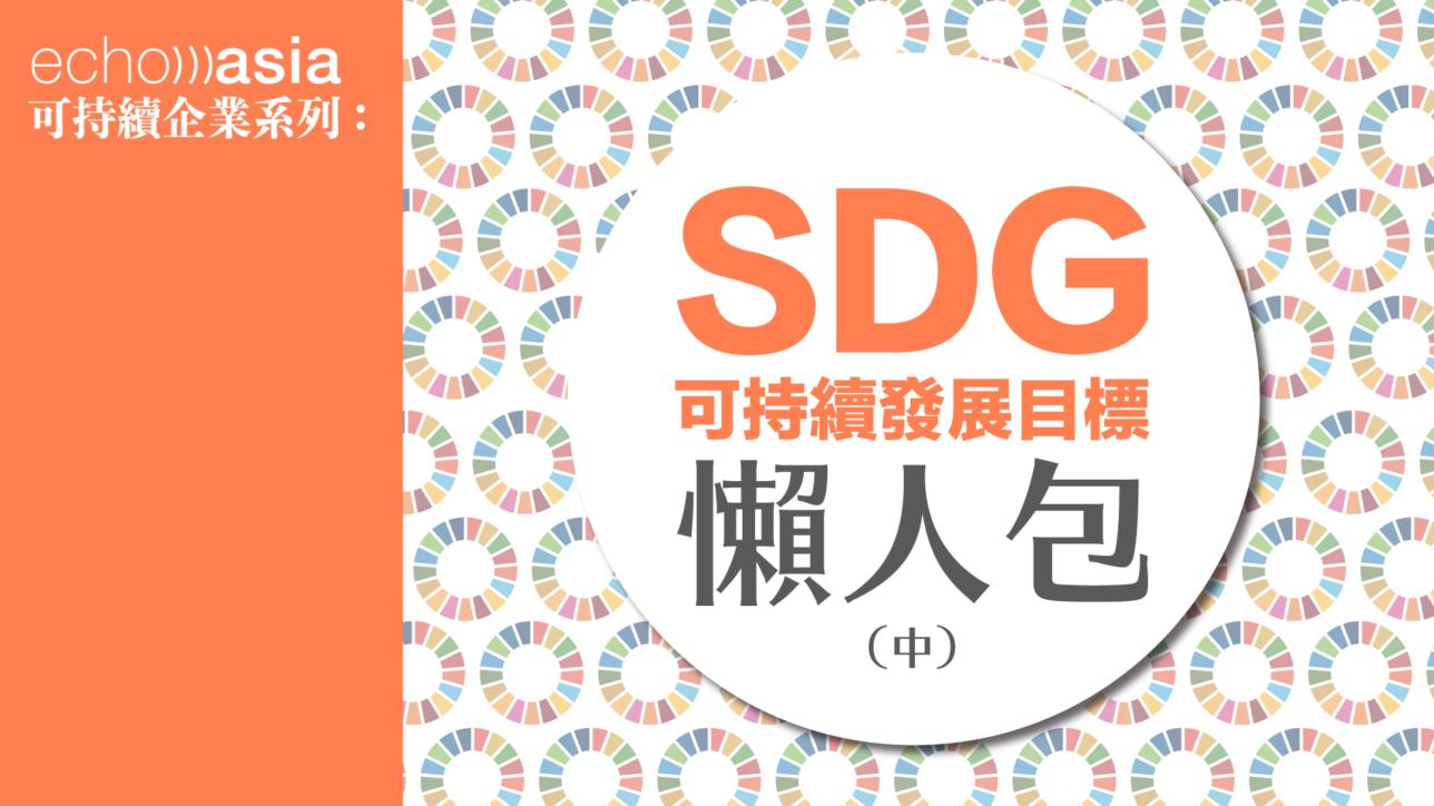 繼上回提過首5個聯合國可持續發展目標(Sustainable Development Goals)#SDG ,今集將會介紹第6-11個SDG!在制訂新一年的計劃時,不妨加入相關元素,齊齊讓香港變成更宜居的城市。