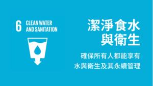 SDG_SDG Goal_Clean Water_Sanitation_Echo Asia