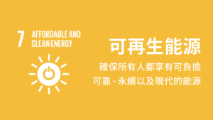SDG_SDG Goal 7_Renewable Energy_Clean Energy_Echo Asia