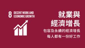 SDG_SDG Goal 8_Economic Growth_Job_Echo Asia