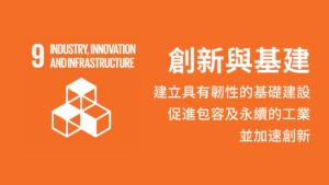 SDG_SDG Goal 9_Industry_Innovation_Infrastructure_Echo Asia