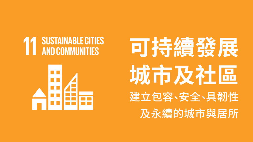 SDG_SDG Goal 11_Sustainable Cities_Sustainable Communities_Echo Asia