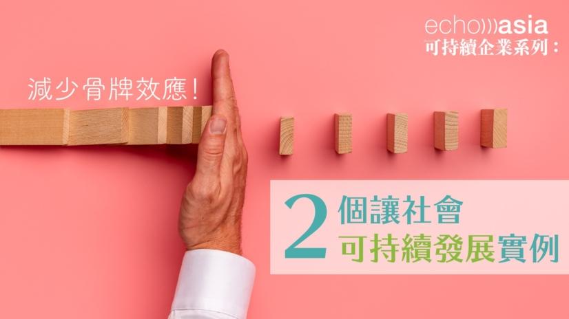 你知道嗎,社會上的各種不平等會造成骨牌效應!一起看看香港有哪些社企/NGO符合聯合國的可持續發展目標,以減少社會骨牌效應吧!