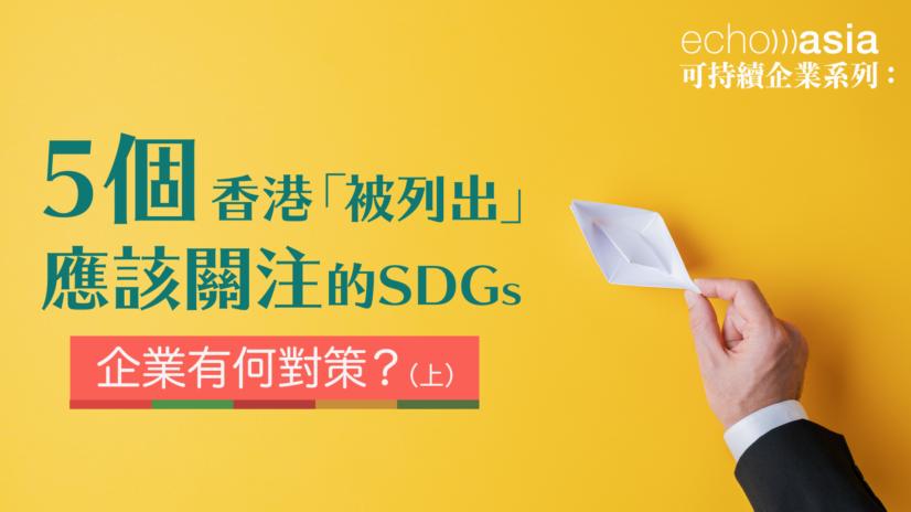 在云云17個聯合國可持續發展目標(SDGs)中,原來SDSN為香港列出了5個重點SDGs,希望各界集中資源解決較逼切的社會或環境問題。到底SDSN是何方神聖?SDSN為香港選取了哪5個重點SDGs?